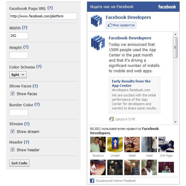 Like box для Facebook.Настройка формы