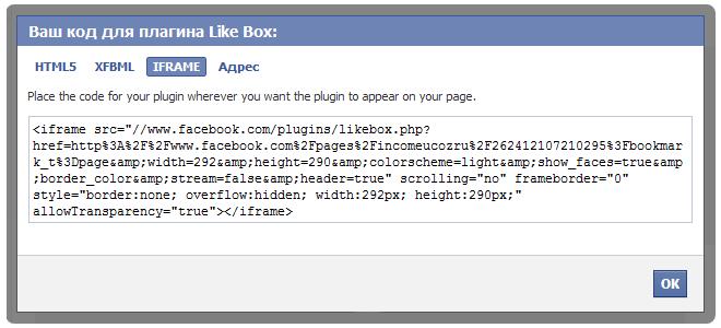 Like box для Facebook.IFRAME код