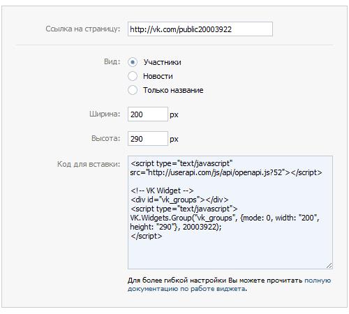 Виджет для групп в ВКонтакте. Настройка