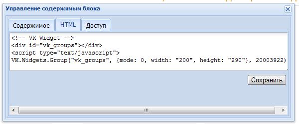 Виджет для групп в ВКонтакте.Установка в Ucoz