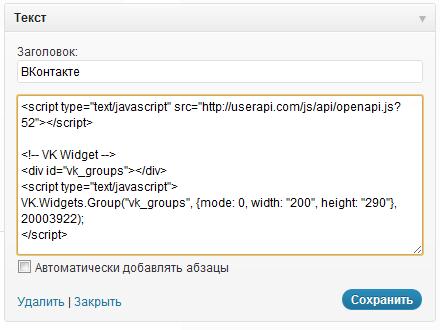 Виджет для групп в ВКонтакте.Установка вWordpress