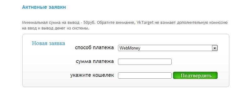 VKTarget вывод денег