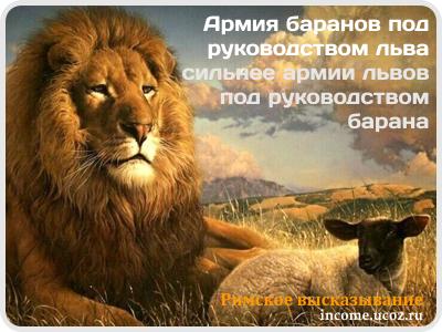 Армия баранов под руководством льва сильнее армии львов под руководством барана