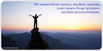 Нет ничего более легкого, чем быть занятым, и нет ничего более трудного, чем быть результативным.