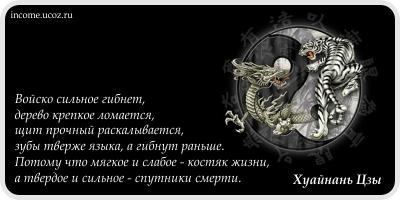 мягкое и слабое - костяк жизни, а твердое и сильное - спутники смерти